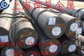 7Cr7Mo2V2Si(LD)圆钢宝钢五厂