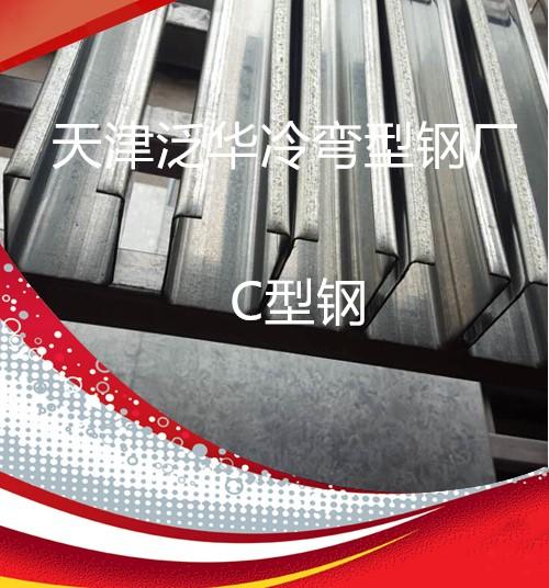 天津最新C型钢檩条价格