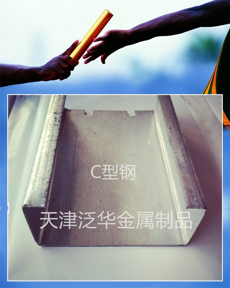 C型钢檩条优质生产厂家——13302085777