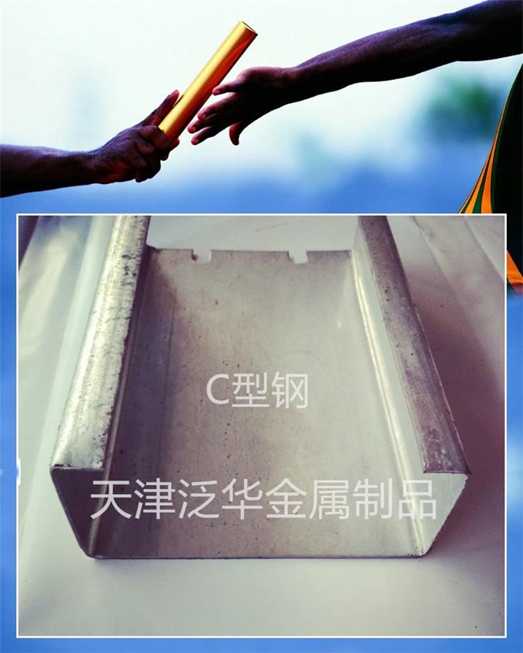 热镀锌C型钢NO.1厂家——天津泛华金属制品