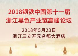 2018钢铁中国·第十一届浙江黑色产业链高峰论坛