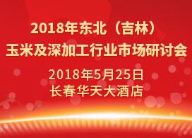 2018年东北(吉林)玉米及深加工行业市场研讨会