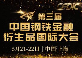 2018年(第三届)中国钢铁金融衍生品国际大会
