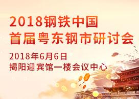 2018钢铁中国·首届粤东钢市研讨会
