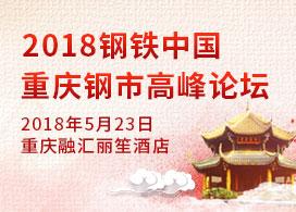 2018钢铁中国·重庆钢市高峰论坛