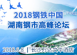 2018钢铁中国·湖南钢市高峰论坛