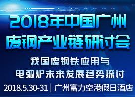 2018年中国广州废钢产业链研讨会