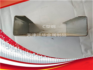 C型钢诚信厂家——天津泛华金属制品