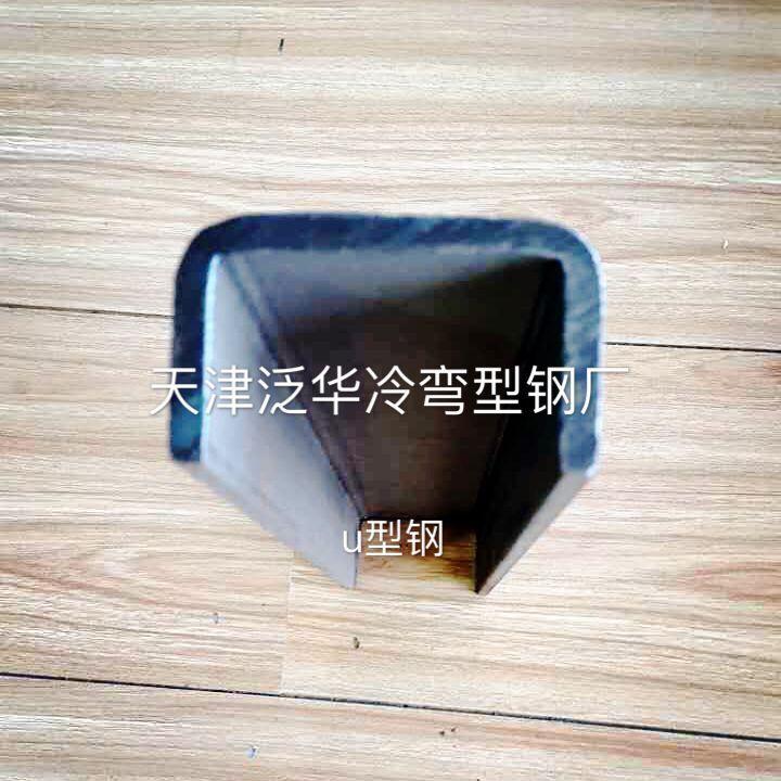 优质专业U型钢直接厂家