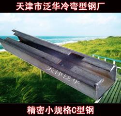 天津泛华冷弯型钢厂专业生产c型钢
