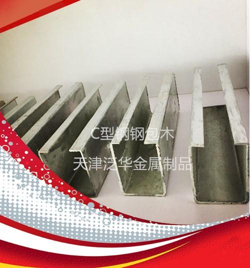 天津泛华金属C型钢厂家