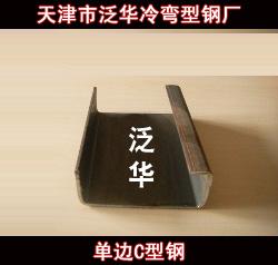 泛华冷弯制品优质c型钢