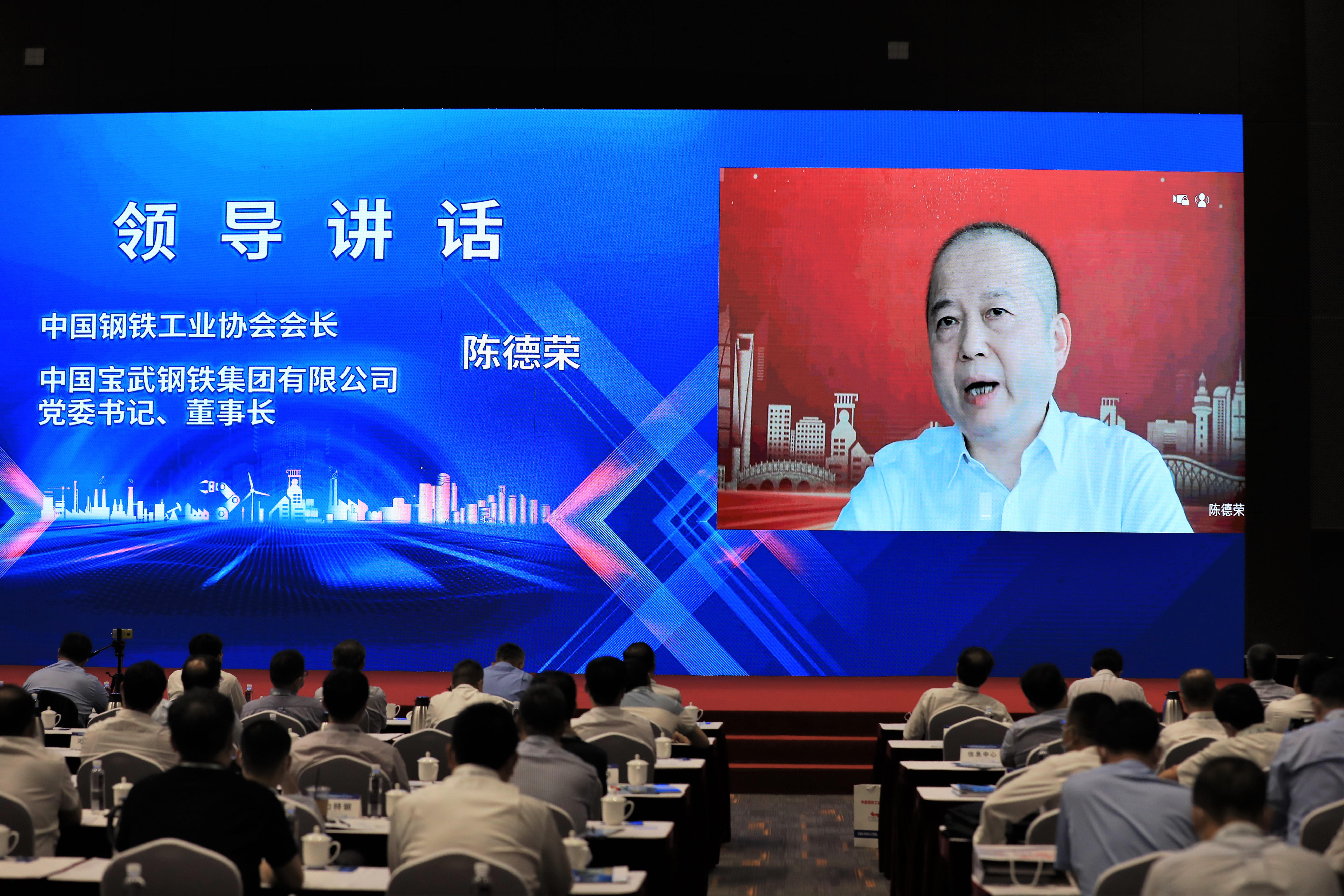 陈德荣:宝武集团愿意向全行业无条件共享低碳冶金技术